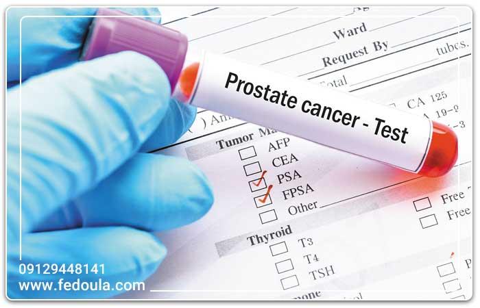 درمان قطعی سرطان پروستات